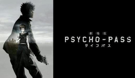 「劇場版 PSYCHO-PASS サイコパス」の無料フル動画はHulu・amazon prime・Netflixで配信してる?