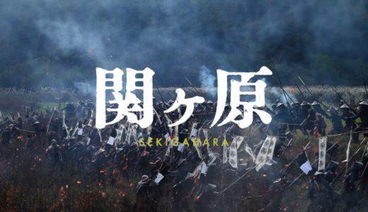 「関ヶ原」の無料フル動画はHulu・U-NEXT・Netflixで配信してる?
