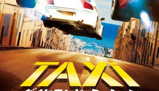 「TAXi ダイヤモンド・ミッション」の無料フル動画はHulu・U-NEXT・Netflixで配信してる?