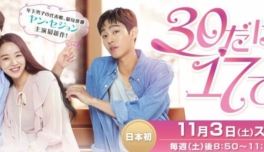 【無料動画】韓国ドラマ「30だけど17です」の全話無料フル動画はどこで配信してる?あらすじや口コミ、感想も紹介!