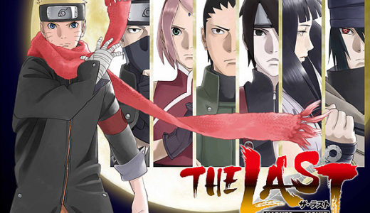 「THE LAST NARUTO THE MOVIE」の無料フル動画はHulu・amazon prime・Netflixで配信してる?