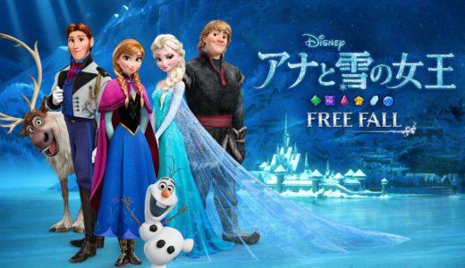 「アナと雪の女王」の無料フル動画はHulu・amazon prime・Netflixで配信してる?