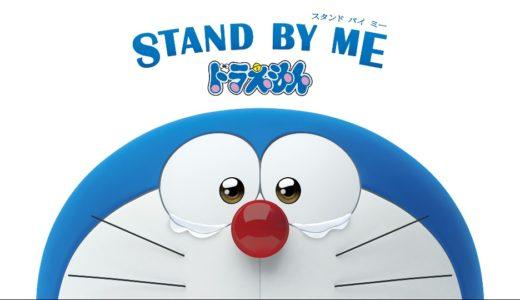 「STAND BY ME ドラえもん」の無料フル動画はHulu・amazon prime・Netflixで配信してる?