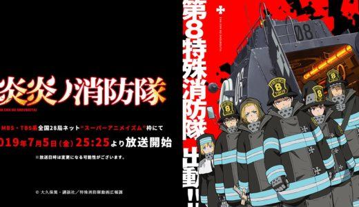 見逃し配信「 炎炎ノ消防隊」のアニメフル動画をanitubeの代わりに無料視聴できるサイト・サービス