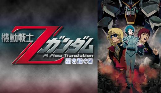 「機動戦士Zガンダム -星を継ぐ者-」の無料フル動画はHulu・amazon prime・Netflixで配信してる?