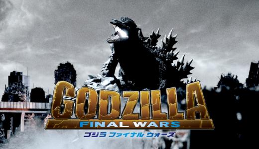 「ゴジラ FINAL WARS」の無料フル動画はHulu・amazon prime・Netflixで配信してる?