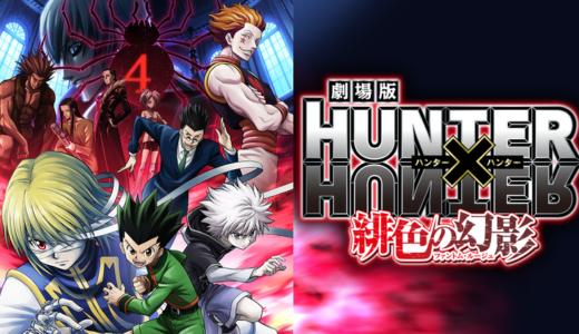 「劇場版 HUNTER×HUNTER 緋色の幻影」の無料フル動画はHulu・amazon prime・Netflixで配信してる?