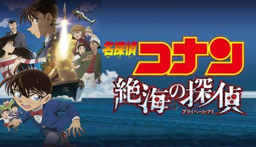 「名探偵コナン 絶海の探偵(プライベート・アイ)」の無料フル動画はHulu・amazon prime・Netflixで配信してる?