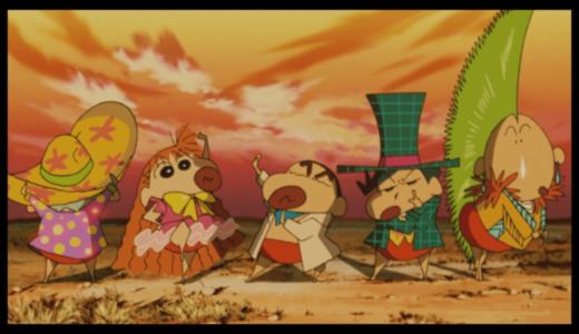 「クレヨンしんちゃん 嵐を呼ぶ夕陽のカスカベボーイズ」の無料フル動画はHulu・amazon prime・Netflixで配信してる?