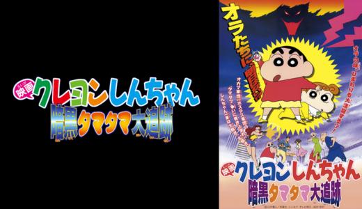 「クレヨンしんちゃん 暗黒タマタマ大追跡」の無料フル動画はHulu・amazon prime・Netflixで配信してる?