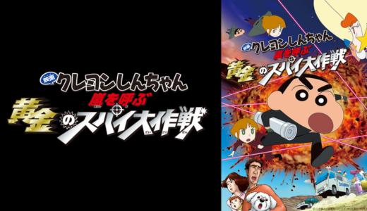 「クレヨンしんちゃん 嵐を呼ぶ黄金のスパイ大作戦」の無料フル動画はHulu・amazon prime・Netflixで配信してる?