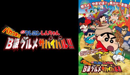 「クレヨンしんちゃん バカうまっ!B級グルメサバイバル!!」の無料フル動画はHulu・amazon prime・Netflixで配信してる?