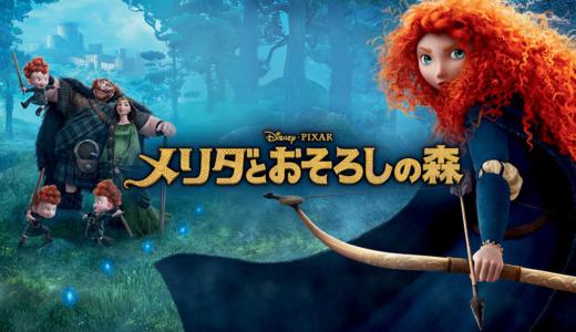 「メリダとおそろしの森」の無料フル動画はHulu・amazon prime・Netflixで配信してる?