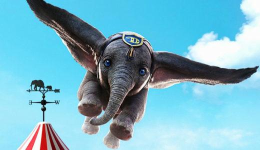 実写映画「ダンボ」の無料フル動画はHulu・amazon prime・Netflixで配信してる?