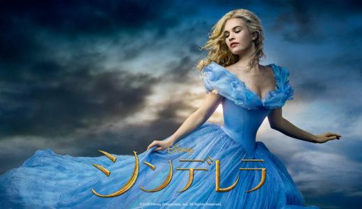 「シンデレラ」の無料フル動画はHulu・amazon prime・Netflixで配信してる?