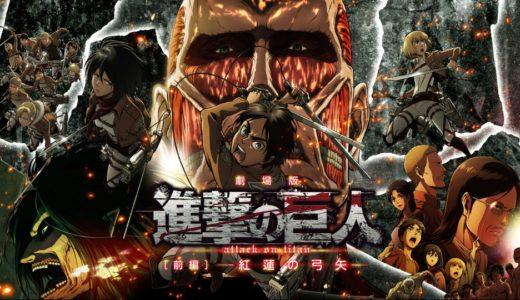 「劇場版「進撃の巨人」 前編~紅蓮の弓矢~」の無料フル動画はHulu・amazon prime・Netflixで配信してる?