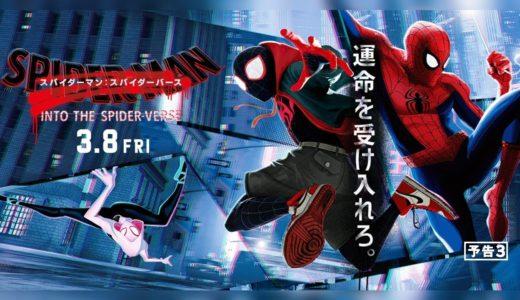 「スパイダーマン:スパイダーバース」の無料フル動画はHulu・amazon prime・Netflixで配信してる?
