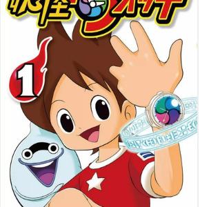 漫画「妖怪ウォッチ」1巻から最新15巻まで無料で読む方法!漫画村やzipの代わりに安全!!