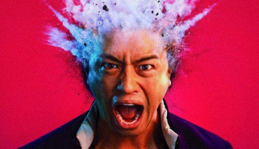 「麻雀放浪記2020」の無料フル動画はHulu・amazon prime・Netflixで配信してる?