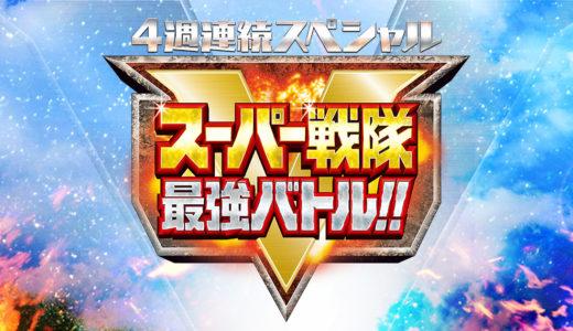 「4週連続スペシャル スーパー戦隊最強バトル!!」の無料フル動画はHulu・amazon prime・Netflixで配信してる?