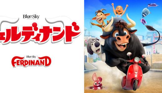 「フェルディナンド」の無料フル動画はHulu・amazon prime・Netflixで配信してる?