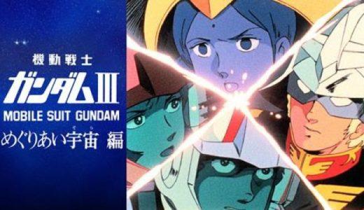 「機動戦士ガンダムIII めぐりあい宇宙編」の無料フル動画はHulu・amazon prime・Netflixで配信してる?
