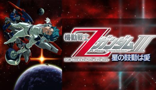 「機動戦士ZガンダムIII A New Translation 星の鼓動は愛」の無料フル動画はHulu・amazon prime・Netflixで配信してる?