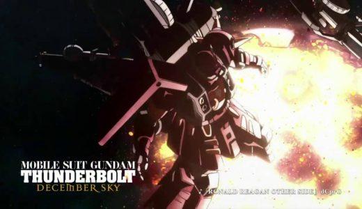 「機動戦士ガンダム サンダーボルト DECEMBER SKY」の無料フル動画はHulu・amazon prime・Netflixで配信してる?