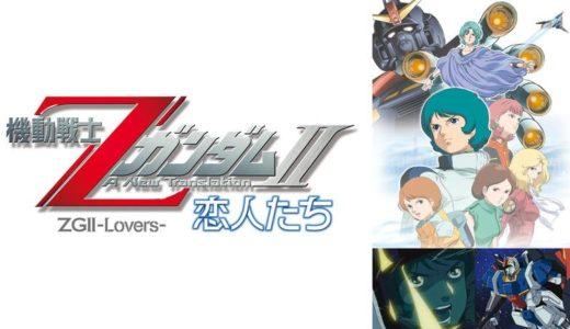 「機動戦士Zガンダム II -恋人たち-」の無料フル動画はHulu・amazon prime・Netflixで配信してる?