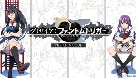 「グリザイア:ファントムトリガー THE ANIMATION」の無料フル動画はHulu・amazon prime・Netflixで配信してる?