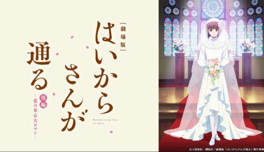 「劇場版 はいからさんが通る 後編 ~花の東京大ロマン~」の無料フル動画はHulu・amazon prime・Netflixで配信してる?