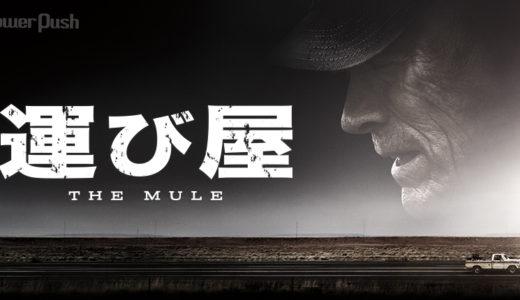 「運び屋」の無料フル動画はHulu・amazon prime・Netflixで配信してる?