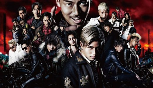 「HiGH&LOW THE MOVIE」の無料フル動画はHulu・amazon prime・Netflixで配信してる?