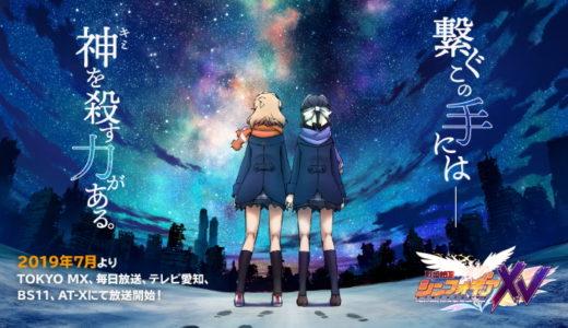 見逃し配信「戦姫絶唱シンフォギアXV」のアニメフル動画をanitubeの代わりに無料視聴できるサイト・サービス