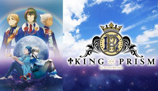「KING OF PRISM by PrettyRhythm」の無料フル動画はHulu・amazon prime・Netflixで配信してる?