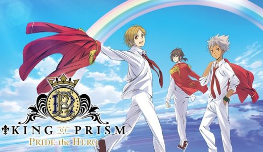 「KING OF PRISM PRIDE the HERO」の無料フル動画はHulu・amazon prime・Netflixで配信してる?