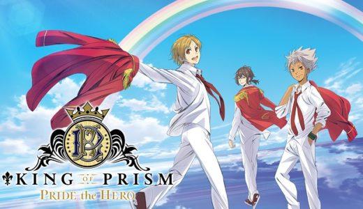 「KING OF PRISM PRIDE the HERO」の無料フル動画はHulu・amazon prime・Netflixで配信してる?