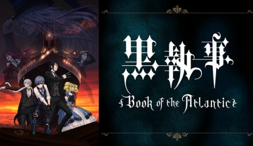 「黒執事 Book of the Atlantic」の無料フル動画はHulu・amazon prime・Netflixで配信してる?