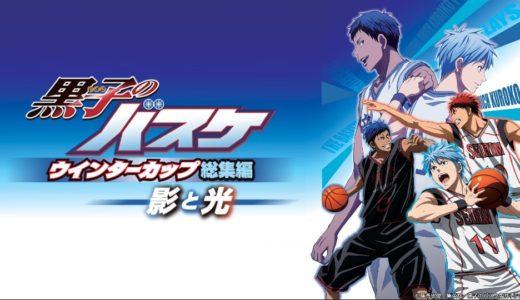 「黒子のバスケ ウインターカップ総集編  影と光」の無料フル動画はHulu・amazon prime・Netflixで配信してる?