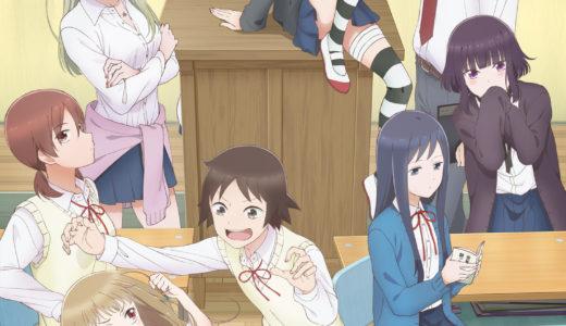 見逃し配信「女子高生の無駄づかい」のアニメフル動画をanitubeの代わりに無料視聴できるサイト・サービス