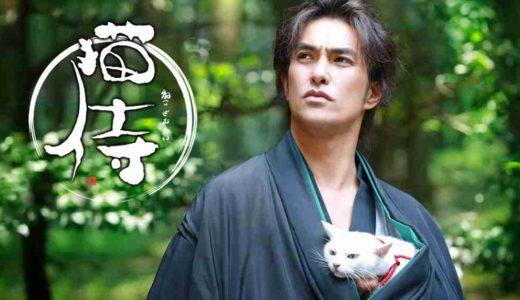 「猫侍」の無料フル動画はHulu・amazon prime・Netflixで配信してる?