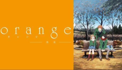「orange 未来」の無料フル動画はHulu・amazon prime・Netflixで配信してる?