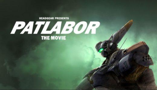 「機動警察パトレイバー THE MOVIE」の無料フル動画はHulu・amazon prime・Netflixで配信してる?