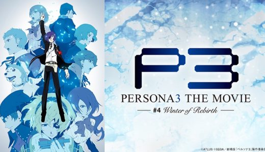「PERSONA3 THE MOVIE #4 Winter of Rebirth」の無料フル動画はHulu・amazon prime・Netflixで配信してる?
