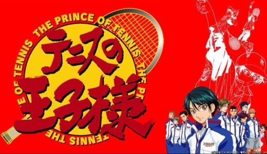 「劇場版 テニスの王子様 二人のサムライ The First Game」の無料フル動画はHulu・amazon prime・Netflixで配信してる?