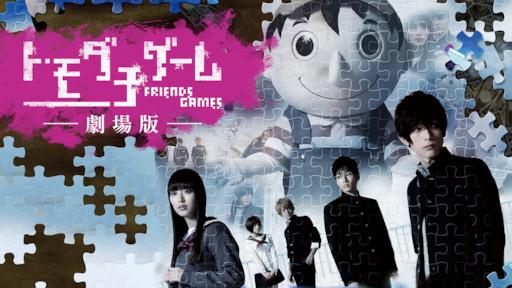 「トモダチゲーム 劇場版」の無料フル動画はHulu・amazon prime・Netflixで配信してる?