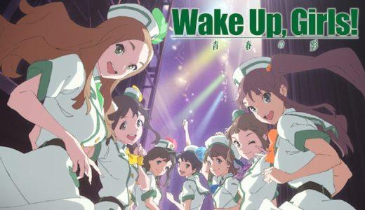 「Wake Up, Girls! 続・劇場版 前篇 青春の影」の無料フル動画はHulu・amazon prime・Netflixで配信してる?