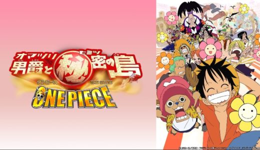 「ONE PIECE THE MOVIE オマツリ男爵と秘密の島」の無料フル動画はHulu・amazon prime・Netflixで配信してる?