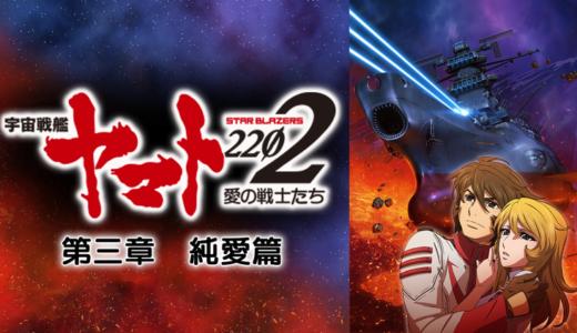 「宇宙戦艦ヤマト2202 愛の戦士たち 第三章 純愛篇」の無料フル動画はHulu・amazon prime・Netflixで配信してる?