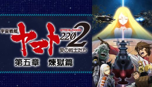 「宇宙戦艦ヤマト2202 愛の戦士たち 第五章 煉獄篇」の無料フル動画はHulu・amazon prime・Netflixで配信してる?
